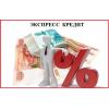 Экспресс кредит в Москве,  100% гарантия получения