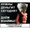 Нужны деньги сегодня?  Даем взаймы в любой ситуации