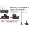 Рации в Ставрополе Ремонт Антенны Радиостанции Ставрополь СКФО в России