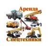 Аренда спец. техники в Москве и Московской области.