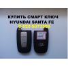 Новый смарт ключ хендай санта фе.  8-925-5073309 ПРОДАМ
