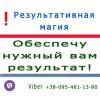 Магия слова Божьего:   безгрешная магия (Оренбург и вся Россия)