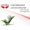 Получение сертификата исо 9001 для Саратова