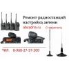 В Ставрополе — Рации — Антенны — Ремонт — Радиостанции — в СКФО —