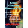 Магические услуги в Алтайском Крае Барнаул.  Помощь мага,  эзотерика.  ПРИВОРОТ