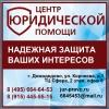 «Центр юридической помощи» — квалифицированная правовая помощь