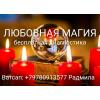 Приворот в Новокузнецке.  Оплата возможна по результату.