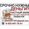 Финансовая помощь в трудной ситуации,  работаем по всей РФ