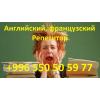 Учитель,  английский и французский языки в Бишкеке преподаватель,  репетитор