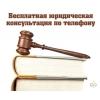 Юрист Новокузнецк бесплатная консультация по телефону