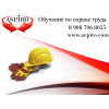 Обучение по охране труда для Оренбурга