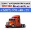 Грузоперевозки по России - транспортная компания «Sapsanltd»