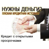 Взять кредит с плохой кредитной историей,  просрочками,  долгами