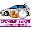Срочный Выкуп Любых Автомобилей