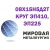 Круг сталь 08х15н5д2т, лист ст. 08Х15Н5Д2Т (ЭП410, ВНС-2, ЭП225)