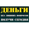 Оформляем кредиты наличными по всей России,  работаем со всеми случаями