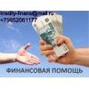 Наша компания помогает в получении кредитов и займов на взаимовыгодных условиях