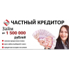 Кредит от частного лица по паспорту