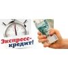 Финансовая помощь в день обращения без предоплаты и авансов