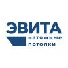 Натяжные потолки Эвита Санкт-Петербург