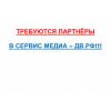 Ищем Партнёров в МЕДИА-ДВ. РФ