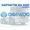 Запасные части на КПП Eaton FSO10309A а/м Daewoo Novus K6DRF