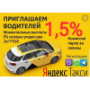 Работа подключение к Яндекс такси (курьер)