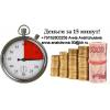 Кредитная помощь за 15 минут