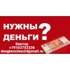 Помощь в получении всех видов кредита,  займы без справок