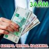 Быстрый кредит без покупки справок и предоплаты