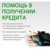Кредитная помощь без предоплаты от профессионалов с многолетним опытом работы