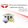 Получить банковскую гарантию срочно для Новосибирска