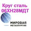 Круг 06ХН28МДТ сталь купить цена