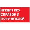 Частные и банковские займы по России уже сегодня,  без справок и поручителей