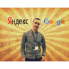 Контекстная реклама в Яндексе и Google