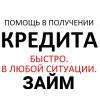 Кредитная помощь по РФ,  любые сложные ситуации решаем