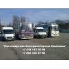 Пассажирские перевозки Автобусы и Микроавтобусы