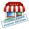 Новый интернет магазин