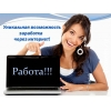 Бесплатная доска объявлений Работа на дому без вложений в сети интернет