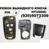 Замена корпуса ключа Киа Рио.  89255073309