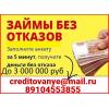 Займы без поручителей и справок,  помощь деньгами в любой ситуации