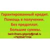 Получите кредит до 2 миллионов рублей без вложений и справок