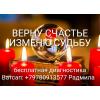 Приворот в Ульяновске.  Оплата возможна по результату.