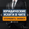 ЗАБ. Юрист на КСК