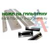 Производство ножей гильотины