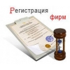 Регистрация ООО (5000) , ИП (2000) , АО, ЧОУ, НП в Краснодаре и по краю