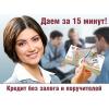 Кредит в Москве за 15 минут без справок и первоначальных вложений