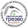 Анапа.  Психотерапия.   Центр доктора Васильева Б.  В.