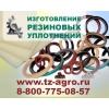 Технология изготовления резиновых колец