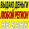 Деньги наличными срочно в любом регионе РФ без справок и предварительных оплат